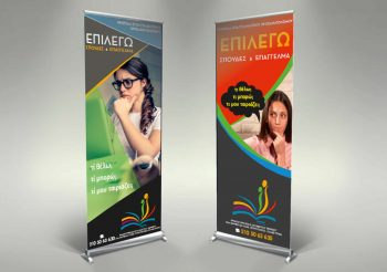 ROLL UP BANNER αθηνα